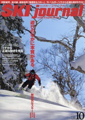 スキージャーナル 2017年 10月号 [雑誌]