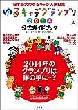 ゆるキャラグランプリ2014公式ガイドブック
