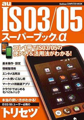 IS03/05 スーパーブック+α コンピュータムック