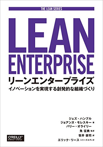 リーンエンタープライズ ―イノベーションを実現する創発的な組織づくり (THE LEAN SERIES)