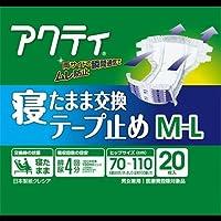 【まとめ買い】アクティ 寝たまま交換テープ 止め M-L 20枚【ADL区分:寝て過ごす事が多い方】 ×2セット