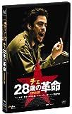 チェ 28歳の革命[DVD]