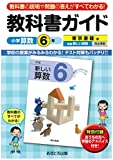 小学教科書ガイド 東京書籍版 新しい算数 6年