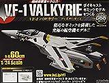 マクロスVF-1バルキリーをつくる(66) 2021年 5/12 号 [雑誌]