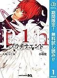 プラチナエンド【期間限定無料】 1 (ジャンプコミックスDIGITAL)