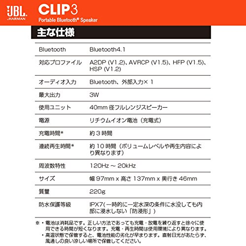 JBL『CLIP3(JBLCLIP3RED)』