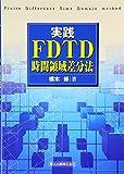 実践FDTD時間領域差分法