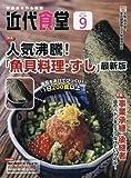 近代食堂 2017年 09 月号 [雑誌]