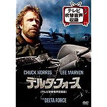 デルタ・フォース(テレビ吹替音声収録版) [DVD]