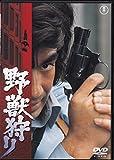 野獣狩り [DVD]