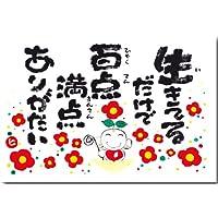 感謝のメッセージポストカード 「百点満点」 幸せを呼ぶ絵葉書