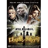 ロストサンクチュアリ [DVD]