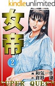 女帝 2巻 表紙画像