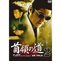 首領の道2 [DVD]