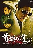 首領の道2[DVD]