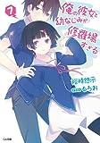 俺の彼女と幼なじみが修羅場すぎる7 (GA文庫)