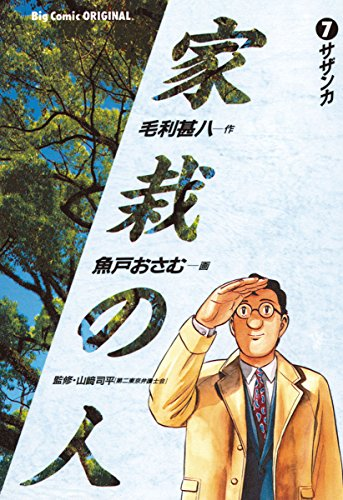 家栽の人(7) (ビッグコミックス)