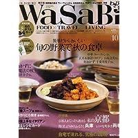 WaSaBi (和沙美) 2007年 10月号 [雑誌]