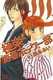 極楽青春ホッケー部(3) (別冊フレンドコミックス)