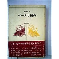 ゲーテと鴎外 (1975年) (潮選書)