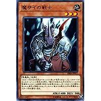 遊戯王 魔サイの戦士 ノーマル ストラクチャーデッキ 闇黒の呪縛 SR06 ストラクチャー デッキ