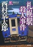 札幌駅殺人事件―駅シリーズ (光文社文庫)