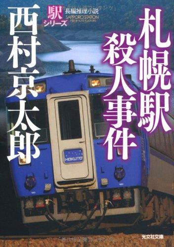 札幌駅殺人事件―駅シリーズ (光文社文庫)の詳細を見る