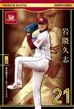 オーナーズリーグ OLB13 プレミアムマスター PM岩隈久志 東北楽天ゴールデンイーグルス