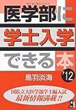 医学部に学士入学できる本 2012年版 (YELL books)