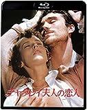 チャタレイ夫人の恋人[Blu-ray/ブルーレイ]