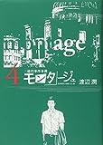 モンタージュ(4) (ヤンマガKCスペシャル)