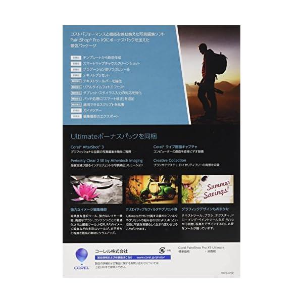 Corel PaintShop Pro X9 ...の紹介画像2
