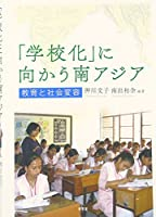 「学校化」に向かう南アジア―教育と社会変容
