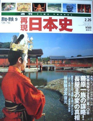 週刊 再現日本史 原始・奈良⑨ 729~751 藤原一族の謀略! 「長屋王の変」の真相