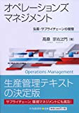 中央経済社 髙桑 宗右ヱ門 オペレーションズマネジメントの画像