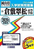 倉敷翠松高等学校過去入学試験問題集2020年春受験用 (岡山県高等学校過去入試問題集)