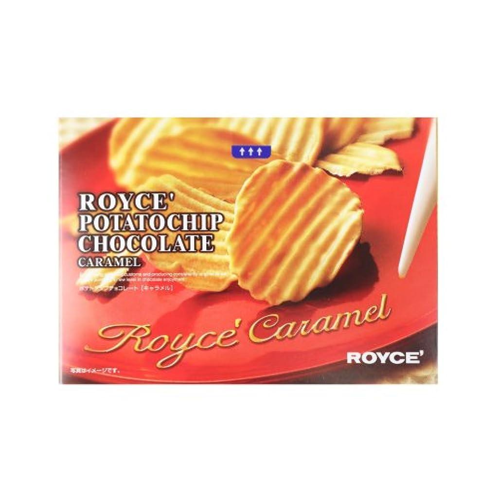 誓約救い家畜ROYCE'(ロイズ) ポテトチップチョコレート[キャラメル]