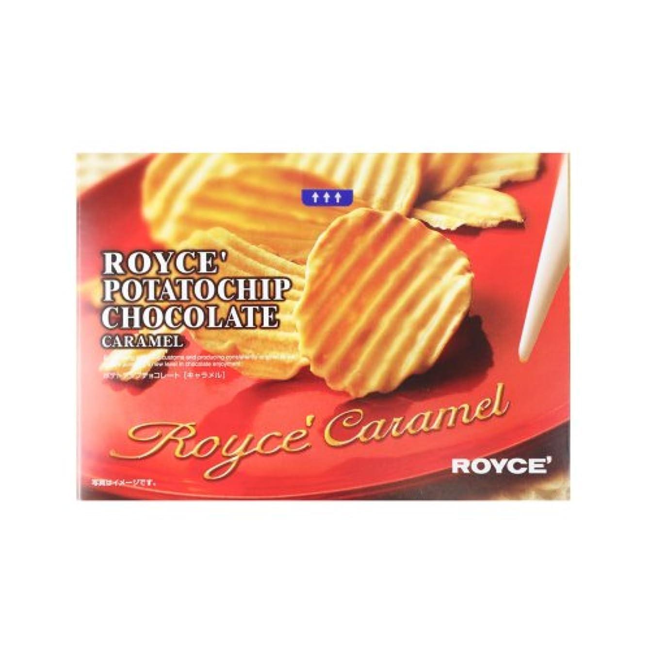 等価プロテスタントマラドロイトROYCE'(ロイズ) ポテトチップチョコレート[キャラメル]