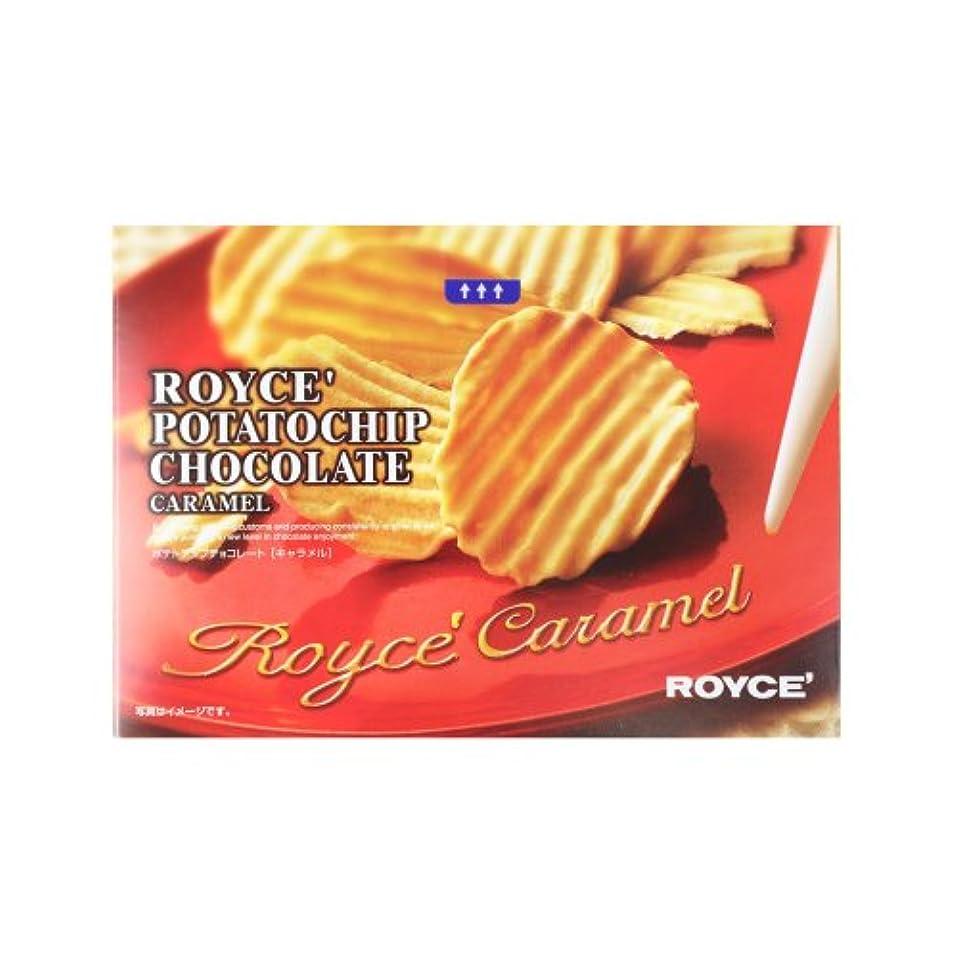 ストローク下る雨ROYCE'(ロイズ) ポテトチップチョコレート[キャラメル]