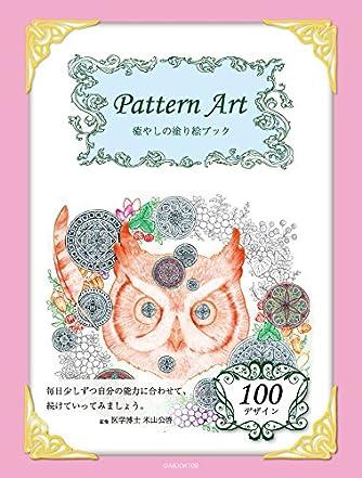 Pattern Art 癒しの塗り絵ブック (G-MOOK)