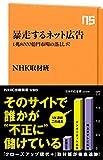 暴走するネット広告 1兆8000億円市場の落とし穴 (NHK出版新書)