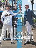 長嶋茂雄カレンダー2018 ([カレンダー])