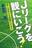 Jリーグを観にいこう! (Parade books)