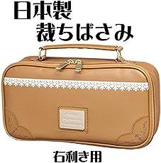 裁縫セット キャメルブラウン【日本製裁ちばさみ】 (右利き用)