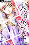 失格恋愛【マイクロ】(1) (フラワーコミックス)