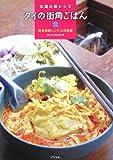 タイの街角ごはん―本場の味レシピ 画像