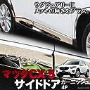 マツダ CX-5 CX5 KE系 メッキ サイド ドア ガーニッシュ メッキ カバー 外装 ドレスアップ アクセサリー カスタム パーツ
