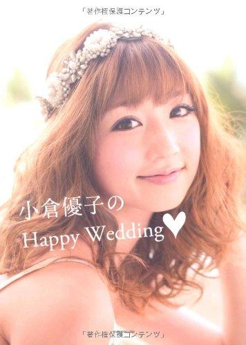 小倉優子のHappy Wedding