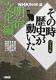 NHKその時歴史が動いた―コミック版 (明治文化編) / 三堂 司 のシリーズ情報を見る