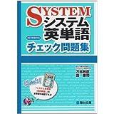 システム英単語<改訂新版対応>チェック問題集 (駿台受験シリーズ)